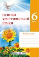 Шумська О. Зошит з основ християнської етики. 6 клас 978-966-07-2132-6