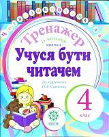 Учуся бути читачем. Тренажер із читання мовчки. До підручника О. Я. Савченко. 4 клас 978-617-686-309-0