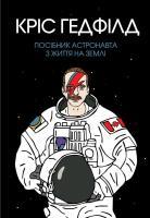 Гедфілд Кріс Посібник астронавта з життя на Землі 978-617-7579-70-9