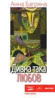 Багряна Анна Дивна така любов. Роман-соната 978-966-2961-53-9