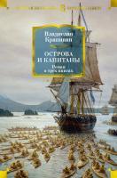 Крапивин Владислав Острова и капитаны 978-5-389-15761-3