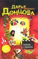 Донцова Дарья Клеопатра с парашютом 978-5-699-55744-8