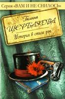 Щербакова Галина История в стиле рэп 978-5-699-41298-3