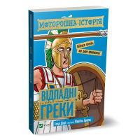 Террі Діері Моторошна історія. Відпадні греки 978-966-982-028-0