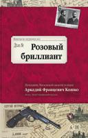 Кошко Аркадий Розовый бриллиант 978-5-389-02638-4
