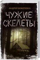 Кокотюха Андрей Чужие скелеты 978-617-12-0433-1