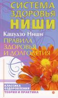 Кацудзо Ниши Правила здоровья и долголетия 978-5-9684-0878-5