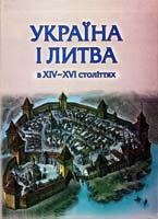 Україна і Литва в XIV-XVI століттях. Політико-правові та соціально-економічні аспекти 978-966-361-593-6