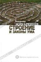 Владимир Жикаренцев Строение и законы ума 5-17-071853-5, 978-5-17-071853-5