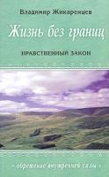 Владимир Жикаренцев Жизнь без границ. Нравственный закон 5-8174-0445-1