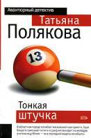 Татьяна Полякова Тонкая штучка 978-5-699-17529-1, 5-699-17529-6