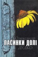 Дудко Олександр Пасинки долі 978-966-97672-0-2