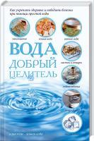 Реутов Сергій Вода - добрый целитель 978-617-12-2303-5