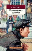Сароян Уильям Человеческая комедия 978-5-389-11523-1