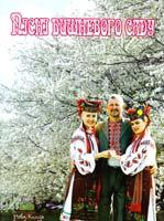 Укладач Адам Дзюба Пісні вишневого саду. З репертуару творчих колективів «Дармограй», «Вишня», «Пасаж». Художній керівник - заслужений артист України Адам Дзюба М-707-505-43-4