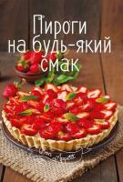Романенко Ірина Пироги на будь-який смак 978-617-690-504-2