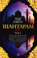 Робертс Грегори Дэвид Шантарам. В 2 т. Т. 1 978-5-389-06382-2