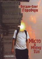 Горобчук Богдан-Олег Місто в моєму тілі. Поезії 9668499565