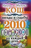 Ирина и Михаил Кош Звезды и судьбы 2010. Гороскоп на каждый день 978-5-386-01508-4