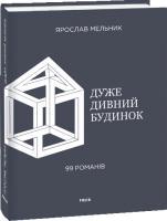 Ярослав Мельник Дуже дивний будинок. 99 романів 978-966-03-8361-6