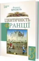 Бродель Фернан Ідентичність Франції. Книга 3. Люди і речі 978-966-2355-77-2