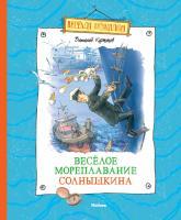 Коржиков Виталий Весёлое мореплавание Солнышкина 978-5-389-03642-0