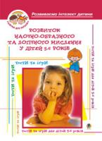 Барташніков Олексій Олексійович Розвиток наочно-образного та логічного мислення у дітей 5-6 років: Навч. посіб. 978-966-408-140-2