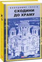 Володимир Глухів Сходини до храму 978-966-03-8960-1