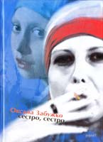 Забужко Оксана Сестро, сестро: Повісті та оповідання 978-966-359-235-0