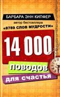 Кипфер Барбара Энн 14000 поводов для счастья 978-5-17-068651-3