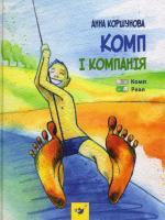 Коршунова Анна Комп і компанія  978-966-915-230-5