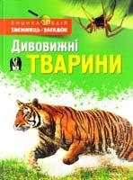 авт. тексту Д. Ґрін, С. Морґан Дивовижні тварини 978-617-526-485-0