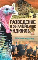 Пернатьев Юрий Разведение и выращивание индюков, перепелок и цесарок 978-617-12-2551-0