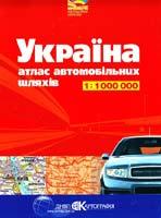 Україна: Атлас автомобільних шляхів: 1 : 1 000 000 978-966-475-561-7