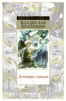 Крапивин Владислав Летящие сказки 978-5-389-15921-1