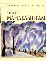 Осип Мандельштам Осип Мандельштам. Стихотворения 5-699-18361-2