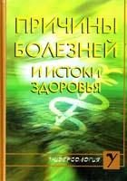 Виторская Наталья Причины болезней и истоки здоровья 978-5-9787-0133-3