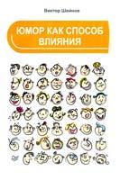 Шейнов Виктор Юмор как способ влияния 978-5-496-01271-3