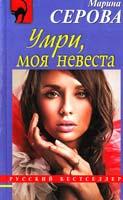 Серова Марина Умри, моя невеста 978-5-699-52285-9