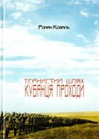 Коваль Роман Тернистий шлях кубанця Проходи: Документальний роман 978-966-7151-88-1