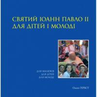 Гербст Ольга Святий Іоанн Павло ІІ для дітей і молоді 978-99959-0-166-0