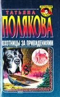 Полякова Татьяна Охотницы за привидениями 5-04-007244-9