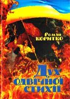 Коритк Роман Дух одвічної стихії. Історичний роман 978-966-486-116-5