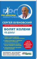 Бубновский Сергей Болят колени. Что делать? 978-5-699-72285-3