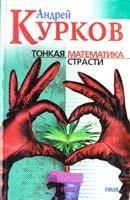 Курков Андрей Тонкая математика страсти 966-03-2434-0