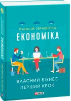 Геращенко Олексій Економіка 978-966-03-8566-5