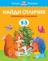 Земцова Ольга Найди отличия (2-3 года) 978-5-389-06264-1