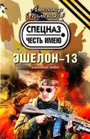 Тамоников Александр Эшелон-13 978-5-699-61237-6
