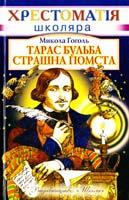 Гоголь Микола Тарас Бульба; Страшна помста 966-661-611-4