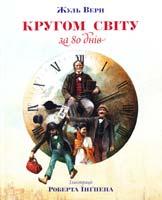 Верн Жуль Кругом світу за 80 днів 978-617-526-451-5